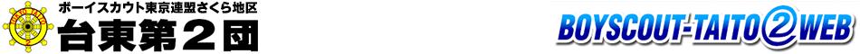 ボーイスカウト東京連盟さくら地区台東2団-公式サイト-